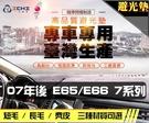 【短毛】07年後 E65 7系列 避光墊 / 台灣製、工廠直營 / e65避光墊 e66 避光墊 e66 短毛 儀表墊