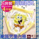 男童內褲二枚組 (海綿寶寶款) 台灣製 no.8142(4件組)-席艾妮shianey