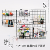 【dayneeds】45x45cm 一次性方格平面網 - 五入烤黑