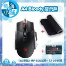 A4雙飛燕 Bloody T60光微動終結者遊戲滑鼠(贈鼠墊+軟體)