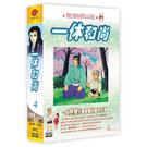 (日本卡通)一休和尚 (四) DVD [第46-52話] [國語發音] ( IKKYU- SAN )