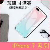 【萌萌噠】iPhone 7 / 7  Plus  小清新漸變玻璃系列 全包軟邊 玻璃背板 手機殼 手機套