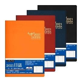 四季紙品禮品 2021年25K日誌 一天一頁 工商日誌 效率手冊 手帳 YD2125