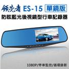 領先者 ES-15單鏡版 停車監控+循環...