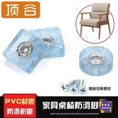 椅腳套 桌腳套8片 方形圓形家具透明墊沙發桌椅凳軟腳釘腳墊防滑軟墊降噪音膠墊