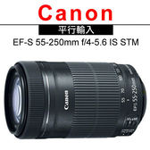 Canon EF-S 55-250mm f4.0-5.6 IS STM (平輸)