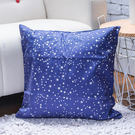 星點繁爍抱枕套45x45-生活工場