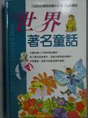 【書寶二手書T7/兒童文學_ZAO】世界著名童話