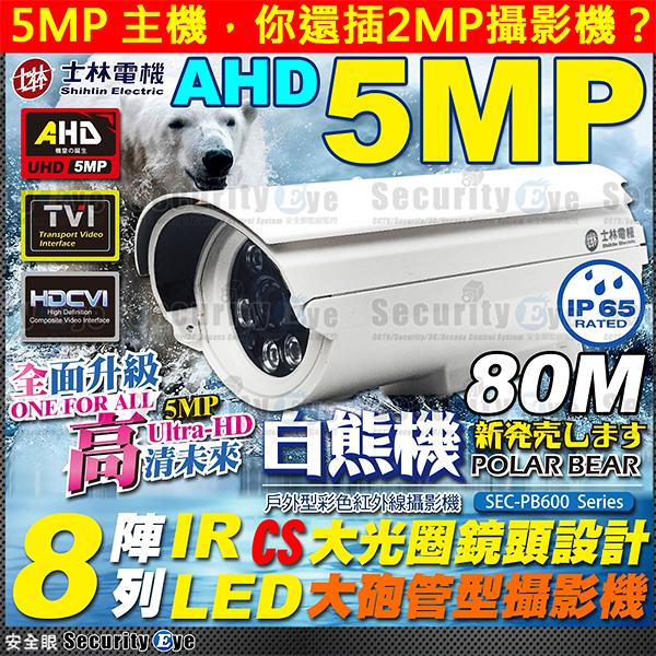 【台灣安防家】士林電機 SONY 芯片 AHD 白熊機 5MP 6 IR LED 紅外線 防水 攝影機 適 5MP DVR 主機 工程寶
