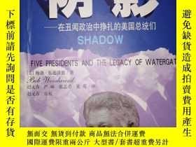 二手書博民逛書店罕見陰影---在醜聞政治中掙扎的美國總統們Y192697 中國工
