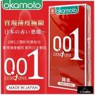 okamoto岡本001 極薄衛生套4片裝【女王性感精品】情趣用品 保險套 安全套 避孕套