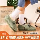 暖腳寶 USB電熱棉鞋暖腳神器加絨分腳暖腳寶發熱棉拖鞋可行走調溫男女冬