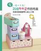 書「布」一樣の可愛!26 個牛奶盒作的布盒:完美收納紙膠帶&桌上小物