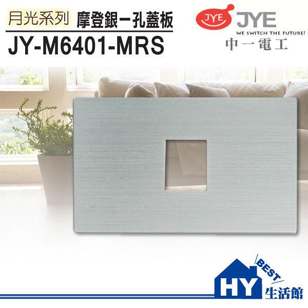 中一電工 JY-M6401-MRS 月光系列 摩登款 鋁合金一孔蓋板/銀《HY生活館》水電材料專賣店