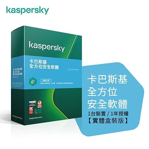 Kaspersky 卡巴斯基 全方位安全軟體 2021 1台1年 軟體拆封後恕不退換貨
