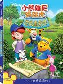 小熊維尼與跳跳虎:世界真奇妙 DVD【迪士尼開學季限時特價】 | OS小舖