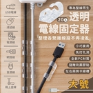 透明電線固定器 20個裝 大號 理線器 集線器 延長線收納 插頭掛【SA0105】《約翰家庭百貨