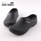 [Here Shoes] 男女款廚師鞋-MIT台灣製 厚底4cm PU全防水 防滑半包拖鞋 工作鞋 牛頭牌-KN911188