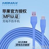 數據線Momax摩米士蘋果MFi認證數據線iPhoneX充電線8Plus蘋果6s5SE數據線蘋果 【驚喜價格】