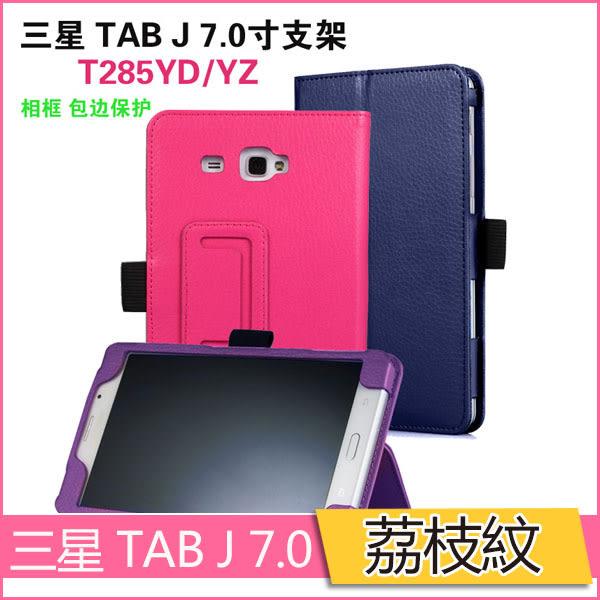 三星 Samsung Galaxy TAB J 7.0 皮套 三星 T285YD 保護套 荔枝紋 超薄 兩折 支架 平板皮套 全包