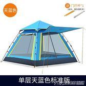 帳篷戶外3-4人全自動雙2人野外沙灘露營家庭野營二室一廳加厚防雨igo  潮流前線
