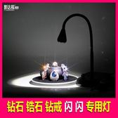 小型珠寶拍攝燈鑚石火彩拍照燈可調光攝影燈彩寶攝影棚美甲補光燈 英雄聯盟MBS