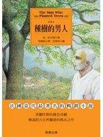 (二手書)種樹的男人