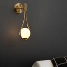 壁燈 水滴床頭臥室壁燈北歐設計師后現代輕奢簡約ins網紅房間背景墻燈