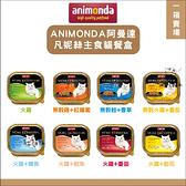 ANIMONDA阿曼達〔凡妮絲主食貓餐盒,8種口味,100g,德國製〕(一箱16入)