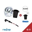【優惠組合】Raycop RS300集塵盒+旋轉刷+延長桿(粉色)+過濾網(3入) 4件組合優惠 群光公司貨