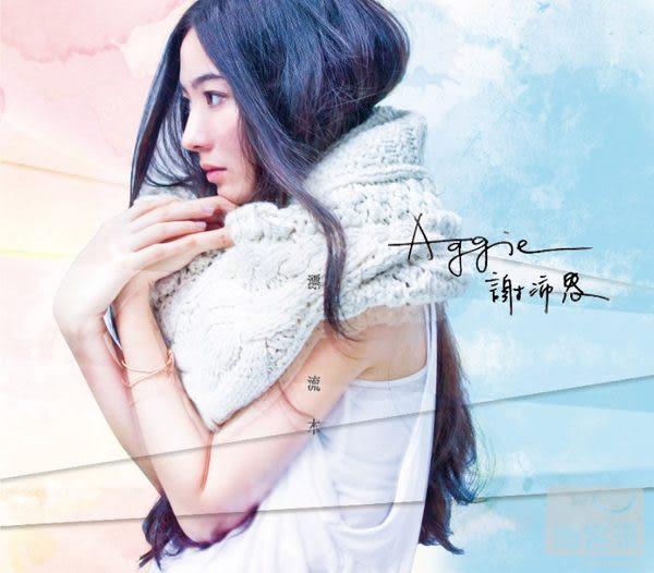 謝沛恩 漂流木 CD 單曲EP (音樂影片購)