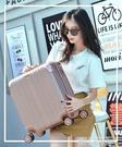 旅行箱18寸女ins網紅拉桿箱20密碼韓版迷你旅行箱小型輕便登機箱QM 依凡卡時尚