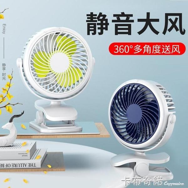 小風扇迷你usb可充電學生隨身便攜式宿舍車床上手拿小電風扇 HM 聖誕節全館免運