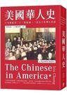 美國華人史:十九世紀至二十一世紀初,一百五十年華人史詩