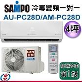 【信源】4坪【SAMPO 聲寶 PICOPURE冷專變頻一對一冷氣】AM-PC28D+AU-PC28D (含標準安裝)