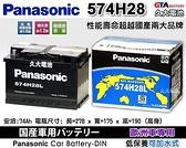 【久大電池】 日本 國際牌 Panasonic 汽車電瓶 汽車電池 574H28 57531 性能壽命超越國產兩大品牌