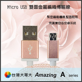 ☆Micro USB 玫瑰金編織充電線/傳輸線/台灣大哥大 TWM A1/A2/A3/A3S/A4/A4S/A4C/A5/A5S/A5C/A6/A6S/A7/A8