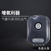 魚缸增氧泵 靜音節能家用水族箱氧氣泵充氧打氧機加氧泵 CJ4831『毛菇小象』