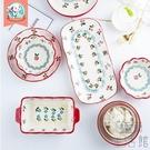 日式碗碟餐具套裝盤家用創意可愛水果沙拉碗陶瓷【極簡生活】