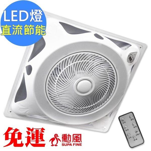 (免運)勳風14吋 DC變頻 LED燈罩 頂上循環扇(HF-B7996DC)2合1