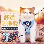 貓咪牽引繩防掙脫胸背帶拴貓溜貓繩子寵物貓鍊防逃脫遛貓繩背心式   蜜拉貝爾
