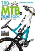 (二手書)MTB登山車全能技術BOOK