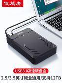 行動硬碟盒3.5/2.5寸通用sata轉usb3.0硬碟讀取器改行動保護殼接盒子 優家小鋪