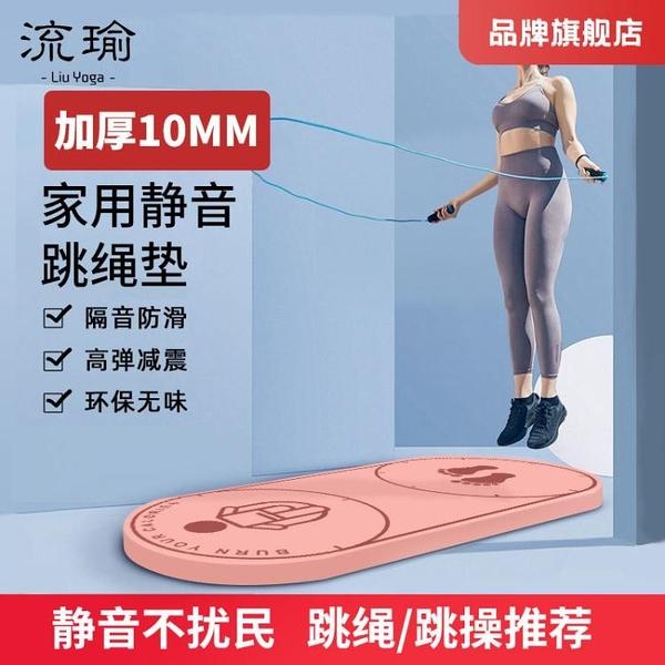 跳繩隔音墊雙面防滑減震跳繩墊家用室內跑步運動流瑜伽墊加厚防滑 快速出貨