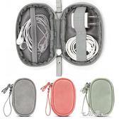 耳機收納包蘋果數據線充電器數碼收納盒U盤U盾簡約便攜迷你整理袋  檸檬衣舍