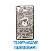 sony Xperia T3 M50w D5103 手機殼 軟殼 保護套 貼皮工藝 眼睛金字塔