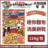 *WANG*DoggyMan《犬用迷你麵包消臭餅乾》120g/包 犬用零食