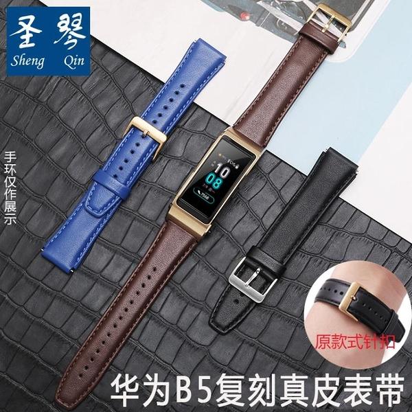 適配華為B3B5手環替換皮錶鍊摩卡棕韻律黑b5智慧運動手錶帶男 【年終盛惠】