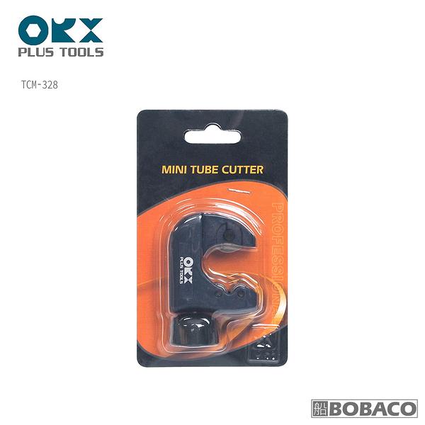 台灣製ORX【迷你全培林-白鐵切管器3-28mm / TCM-328】hss 刀輪 不鏽鋼管 迷你切管刀 可切波紋管