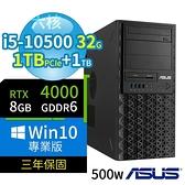 【南紡購物中心】ASUS 華碩 W480 商用工作站 i5-10500/32G/1TB+1TB/RTX4000/Win10/3Y